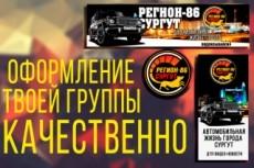 Сделаю оформление группы под новый дизайн Вк (аватар+баннер) 25 - kwork.ru