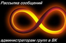 Рассылка писем на Авито в личный кабинет пользователям 16 - kwork.ru
