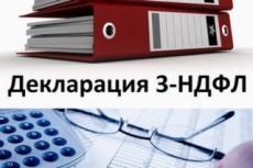 Бухгалтерские услуги 3 - kwork.ru