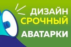 Создаю качественный баннер 7 - kwork.ru