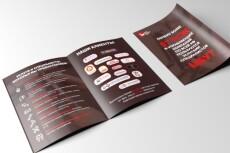 Дизайн многостраничного каталога 24 - kwork.ru