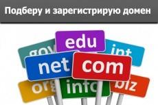 Подберу 5 вариантов для регистрации домена 16 - kwork.ru