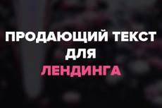 Напишу текст на главную страницу сайта 27 - kwork.ru