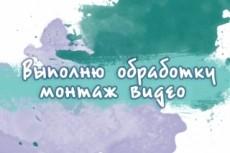 Монтаж и обработка видео (цветокоррекция, слоумо и т.д.) 23 - kwork.ru