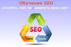 Консультация по продвижению сайта (SEO) 14 - kwork.ru