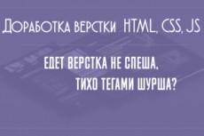Доработаю сайт 13 - kwork.ru