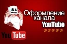 Оформление сообщества Вконтакте 15 - kwork.ru