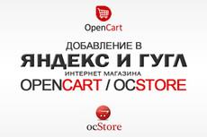 Opencart. Внутренняя СЕО оптимизация магазина на Опенкарт, Ocstore 6 - kwork.ru
