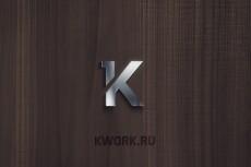 3D надпись 7 - kwork.ru