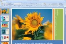 Оформлю коммерческое предложение 56 - kwork.ru