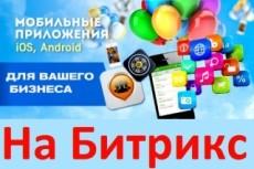 Разработаю техздадание на доработку сайта Битрикс. Я - Золотой Партнёр 7 - kwork.ru