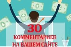 Размещу 25 комментариев на страницах вашего сайта 5 - kwork.ru