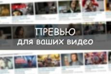 Сделаю превью для видеролика на YouTube 22 - kwork.ru