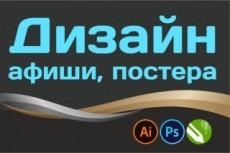 Создам сочную афишу для заведения или мероприятия 22 - kwork.ru