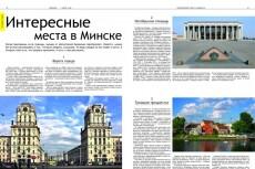 Вёрстка газет и журналов. Опыт более 10 лет 9 - kwork.ru