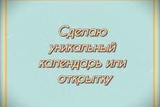 Открытки и календари 12 - kwork.ru