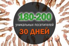 Увеличим количество посетителей сайта на 400 в сутки в течение месяца 22 - kwork.ru