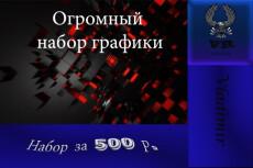 2000 Шаблонов инфографики + Бонусы 27 - kwork.ru