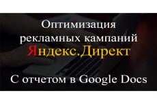 Настройка объявлений в Яндекс Директ, оптимизация контекстной рекламы 22 - kwork.ru