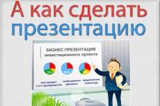 Создам презентацию для школьника 17 - kwork.ru