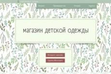 Дизайн страницы сайта - сервиса 43 - kwork.ru