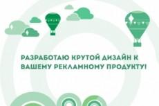Разработка дизайна буклетов 29 - kwork.ru