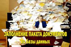 Флеш-анимация из любых исходных материалов 20 - kwork.ru