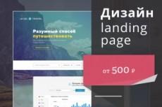 Уникальный Landing Page в PSD 42 - kwork.ru