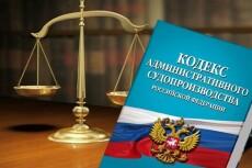 Юридическая помощь по гражданским делам 5 - kwork.ru