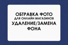 Сделаю обтравку фото для online-магазинов 142 - kwork.ru