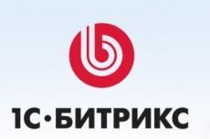 Настройка 1С битрикс 8 - kwork.ru