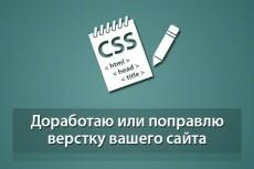 Доработаю или поправлю верстку Вашего сайта 68 - kwork.ru