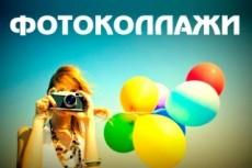 Фотоколлаж 7 - kwork.ru
