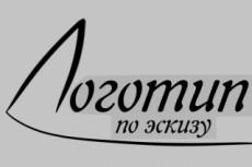 Логотип в трех вариантах + в подарок визитка 14 - kwork.ru