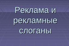 Придумаю 15 вариантов цепляющего слогана для Вашей компании 22 - kwork.ru