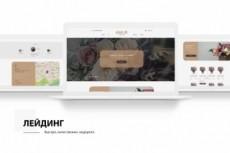 Сделаю дизайн для вашего сайта 42 - kwork.ru