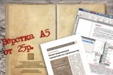 Создам верстку в Adobe InDesign CS3 11 - kwork.ru
