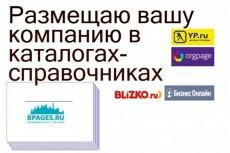 Размещу компанию или фирму в каталогах и справочниках 10 - kwork.ru