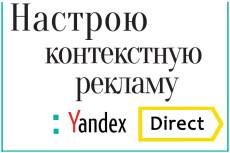 Проведу комплексный аудит вашей рекламной кампании 27 - kwork.ru