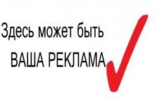 Разместим ваш рекламный баннер на 1 месяц на портале поставщики. РФ 12 - kwork.ru