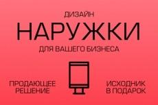 Разработаю идею дизайна наружной рекламы 8 - kwork.ru