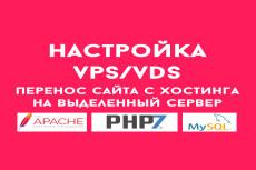 Размещу Ваш сайт на надежном VPS 23 - kwork.ru