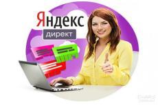 Создам рекламную кампанию в Яндекс Директ на 100 ключей 15 - kwork.ru