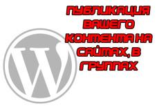 Перенос сайтов WordPress на новый хостинг 34 - kwork.ru