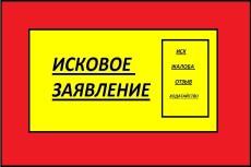 Составлю претензию, ответ на претензию, отзыв 18 - kwork.ru