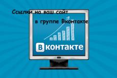 Размещу от 1000 до 20000 ссылок в профилях, статьях и т.п 8 - kwork.ru
