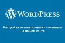 Сделаю копию лендинга 57 - kwork.ru