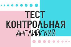 Составлю урок-викторину по английскому языку 22 - kwork.ru
