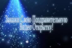 Новогодняя видео открытка - видео поздравление 7 - kwork.ru