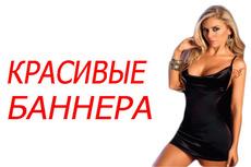 Баннеры и иконки 18 - kwork.ru